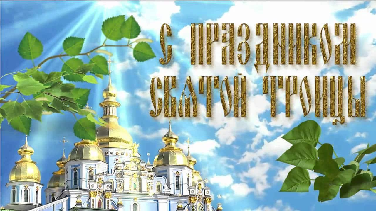 Праздник Троица: история праздника, что нужно делать в этот день
