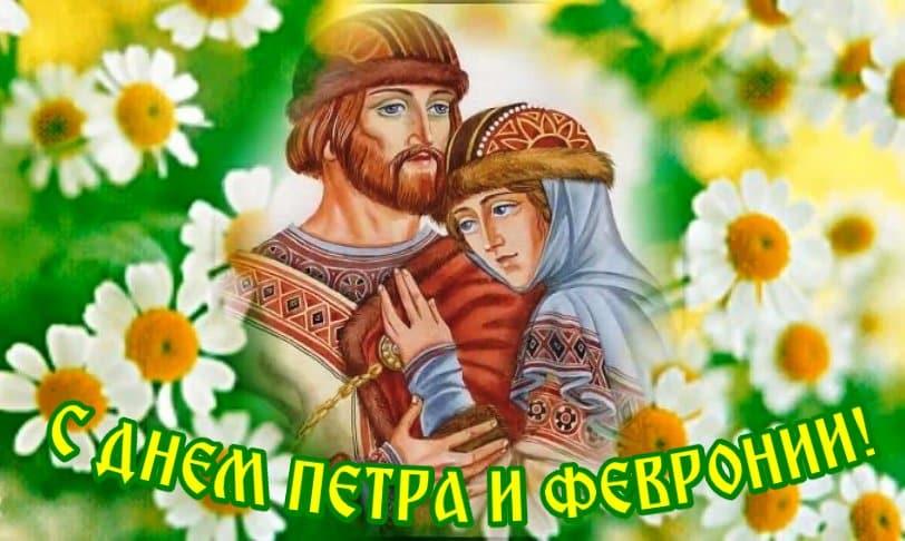 Открытки день семьи любви и верности петра и февронии