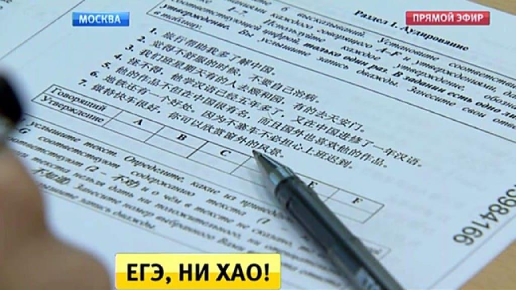 ЕГЭ по китайскому языку в 2019 году: кто сдаёт новый экзамен, структура экзамена