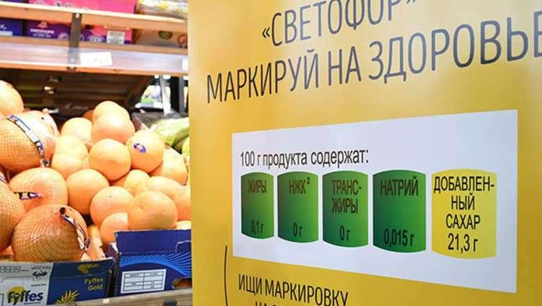 В России появится новая трехцветная маркировка пищевых продуктов