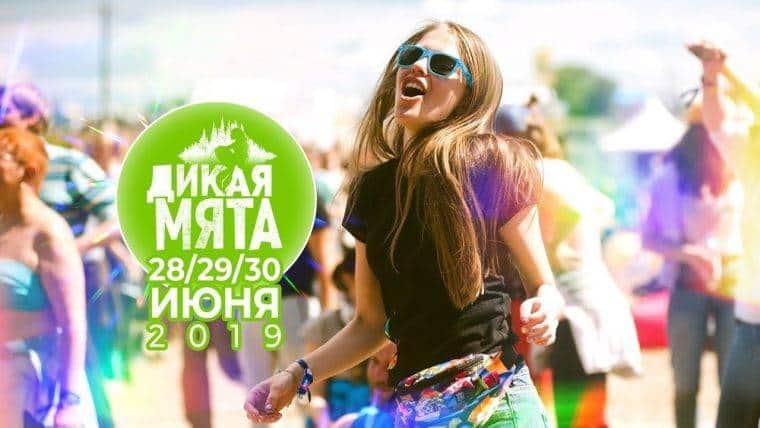 Рок-фестиваль «Дикая мята 2019»: состав участников и расписание