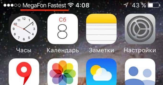 Мегафон Fastest надпись на телефоне: что означает