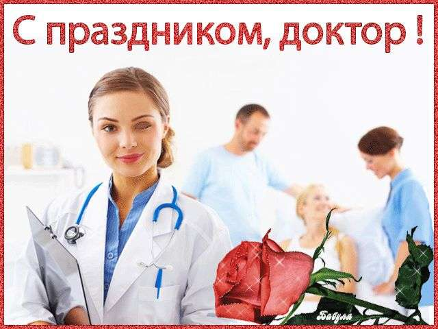 Открытки – поздравления с Днём Медика: поздравления в стихах и прозе