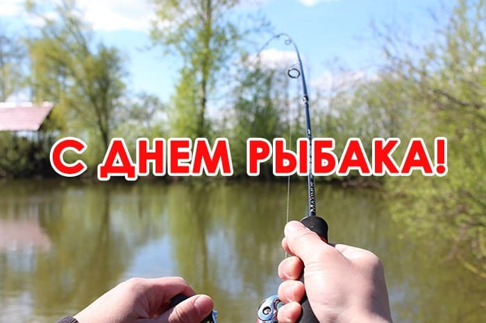 День рыбака в 2019 году: какого числа, как отмечают, история праздника