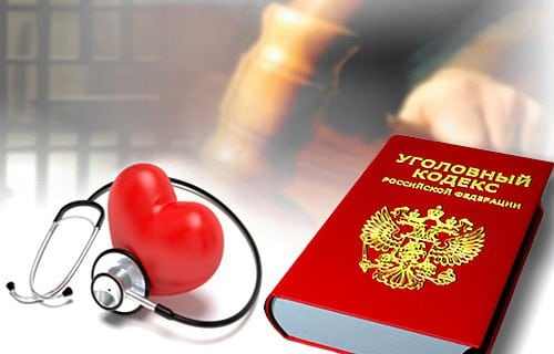 Наказание врача за халатность отменят или нет в 2019 году