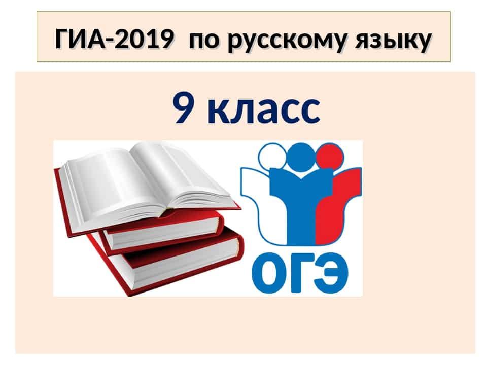 Как узнать результаты ОГЭ 2019 по русскому языку онлайн