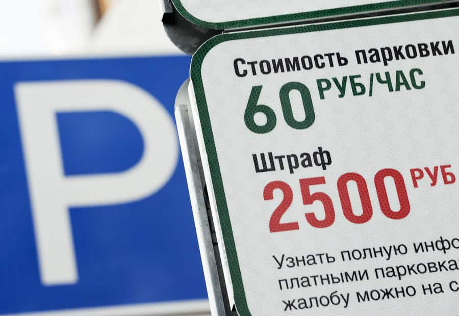 Бесплатная парковка в Москве в 2019 году: сколько можно стоять, кто имеет право на бесплатную парковку авто