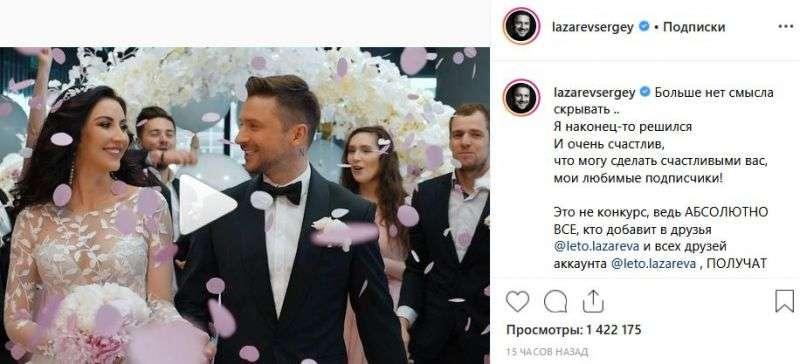 Сергей Лазарев: свадьба, женился или нет. Кто невеста, фото и видео со свадьбы