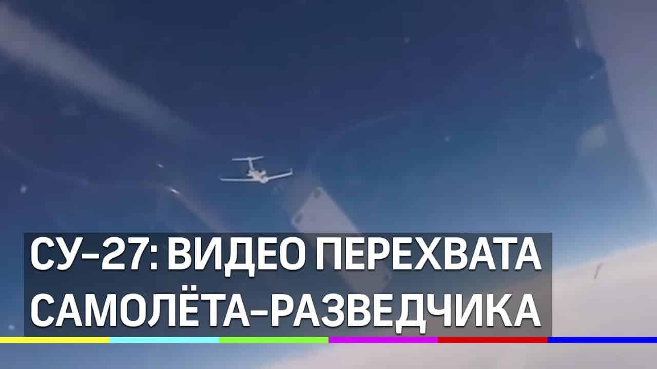 Видео перехвата НАТОвских самолётов у границы России