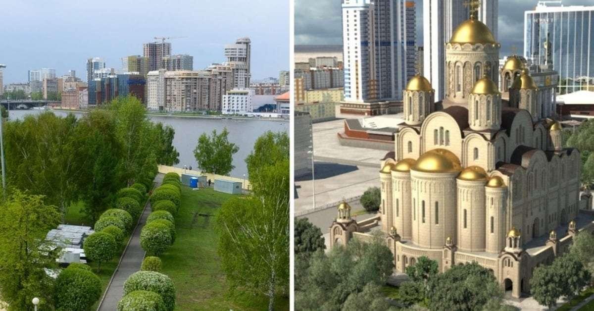 Строительство храма в Екатеринбурге: последние новости