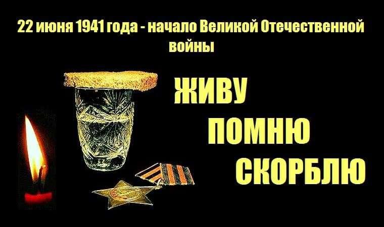 Начало Великой Отечественной Войны 22 июня: дата скорби и памяти