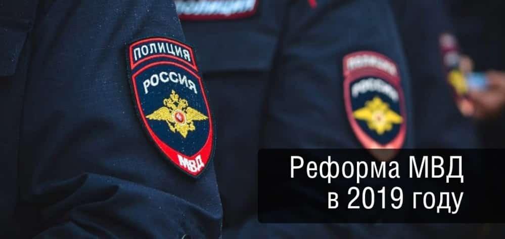 Реформа полиции в 2019 году: свежие новости МВД РФ