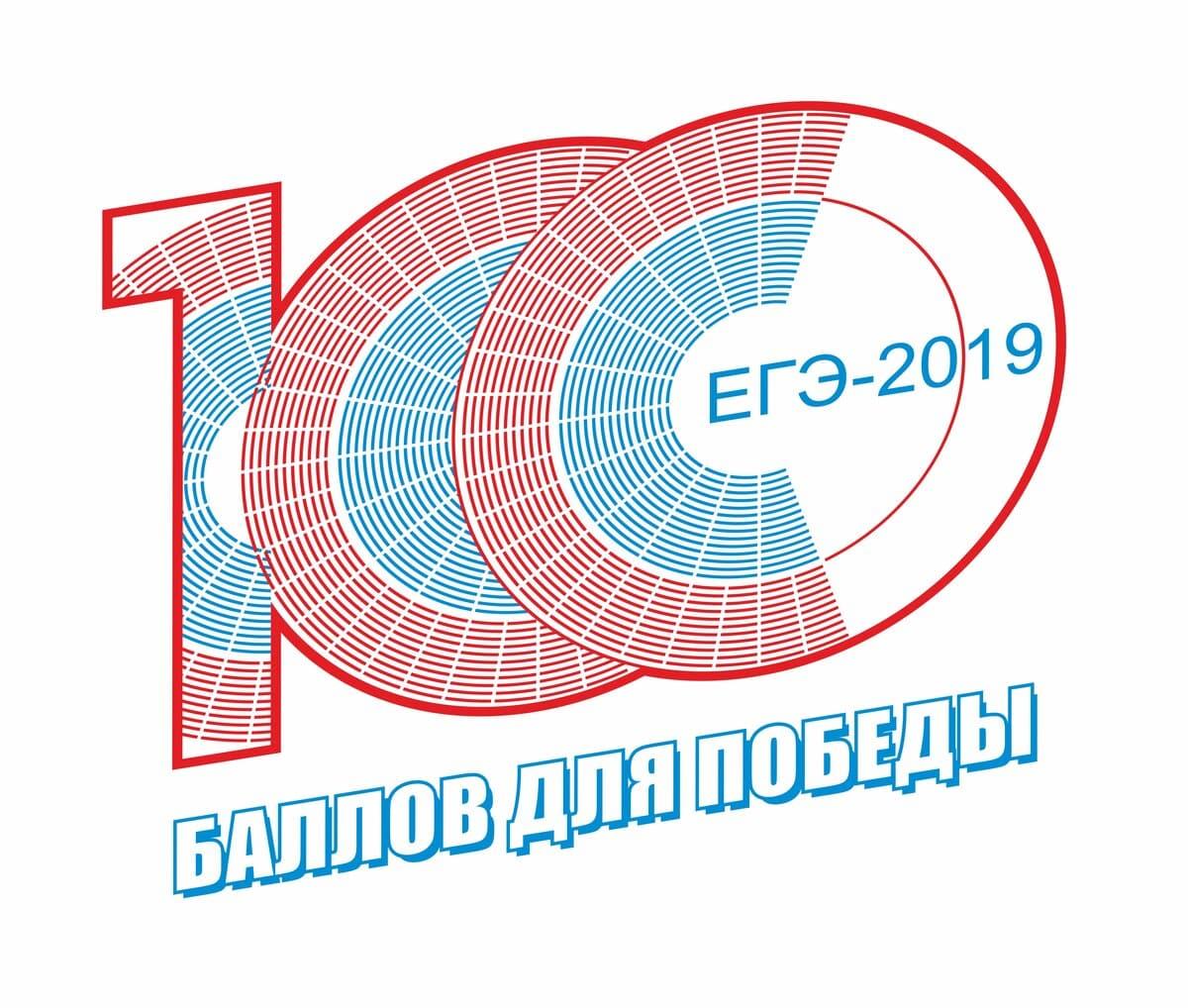 Сколько сдали ЕГЭ на 100 баллов в 2019 году: каким образом, что нужно делать, чтобы получить высший балл