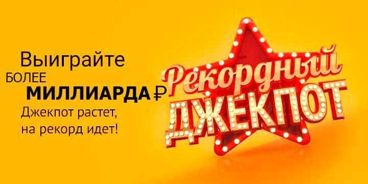 Русское лото от 14 июля 2019: тираж 1292, проверить билет, тиражная таблица
