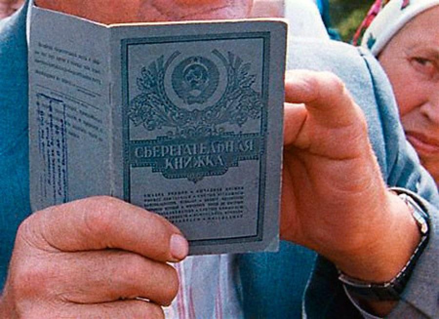 Кто в 2019 году из граждан России получит вклад, оформленный в Сбербанке до 1991 года