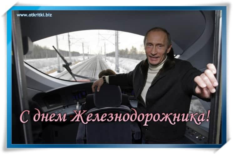 День железнодорожника в 2019 году: когда, какого числа, как отмечают в России, красивые поздравления, картинки