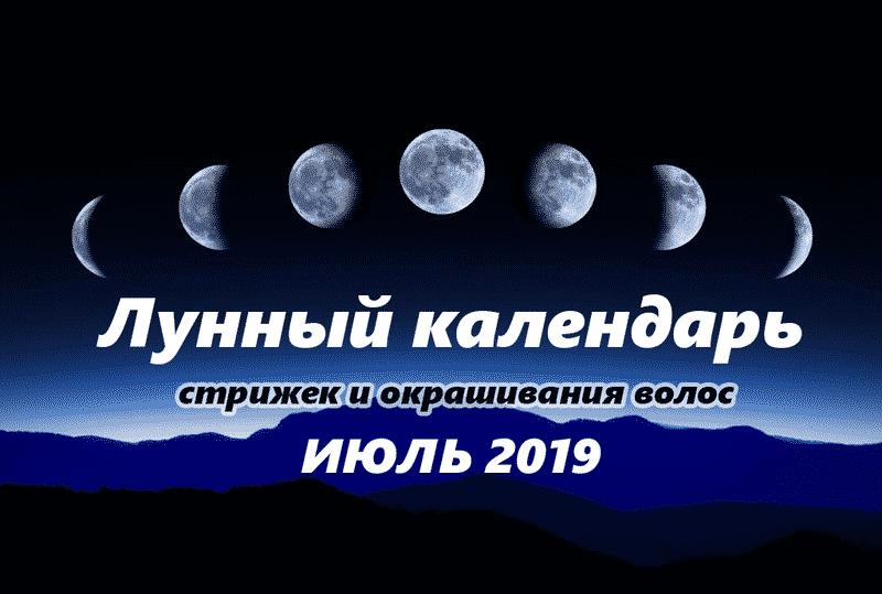 Лунный календарь стрижек на июль 2019 подскажет благоприятные дни. Красота и здоровье волос
