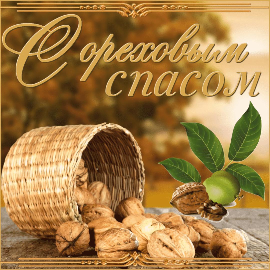 Три Спаса пройдут в августе 2019 года: Медовый, Яблочный и Ореховый. Традиции и особенности каждого