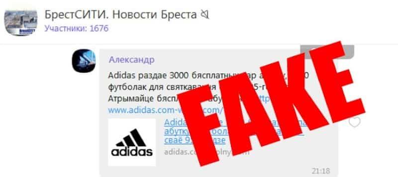 Аккуратно, мошенники: бесплатный подарок от Adidas или очередная уловка
