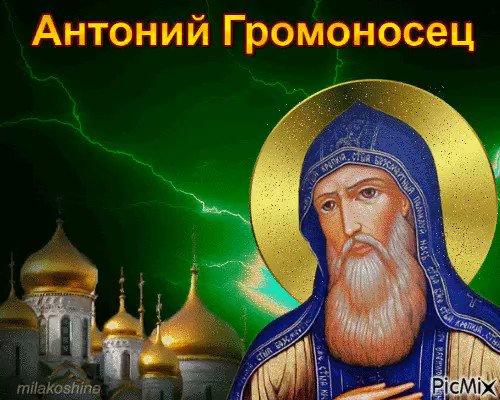 Какой церковный праздник сегодня 23 июля 2019: Антоний Громоносец чтят православные 23.07.2019