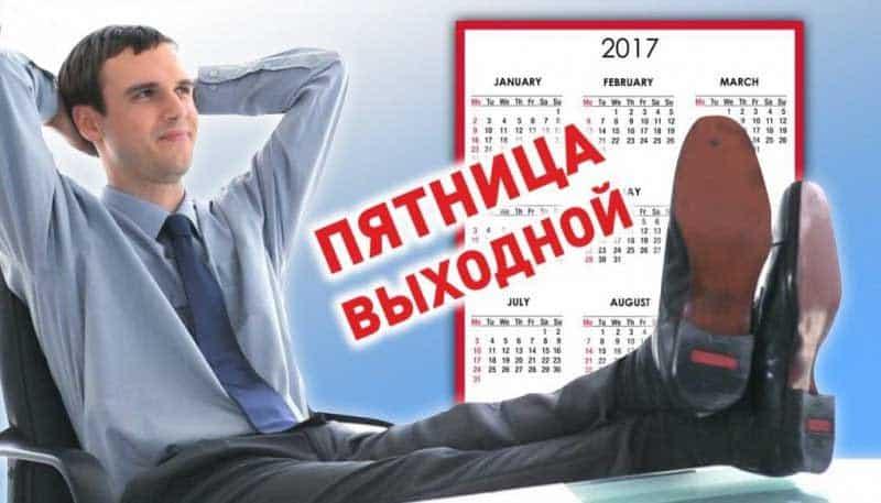 Когда появится 4-дневная рабочая неделя в России: кто выдвинул идею, правда или фейк, как отразится на зарплате