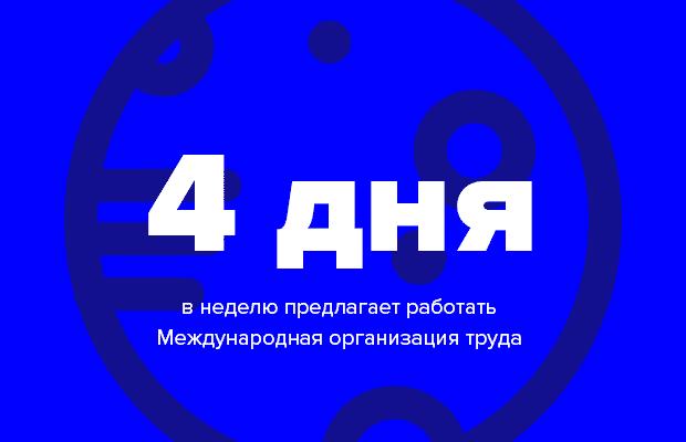 Когда будем работать 4 дня в неделю: новый законопроект в России
