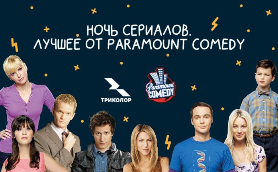 Ночь сериалов в 2019 году: когда и где пройдёт в России, как попасть, регистрация