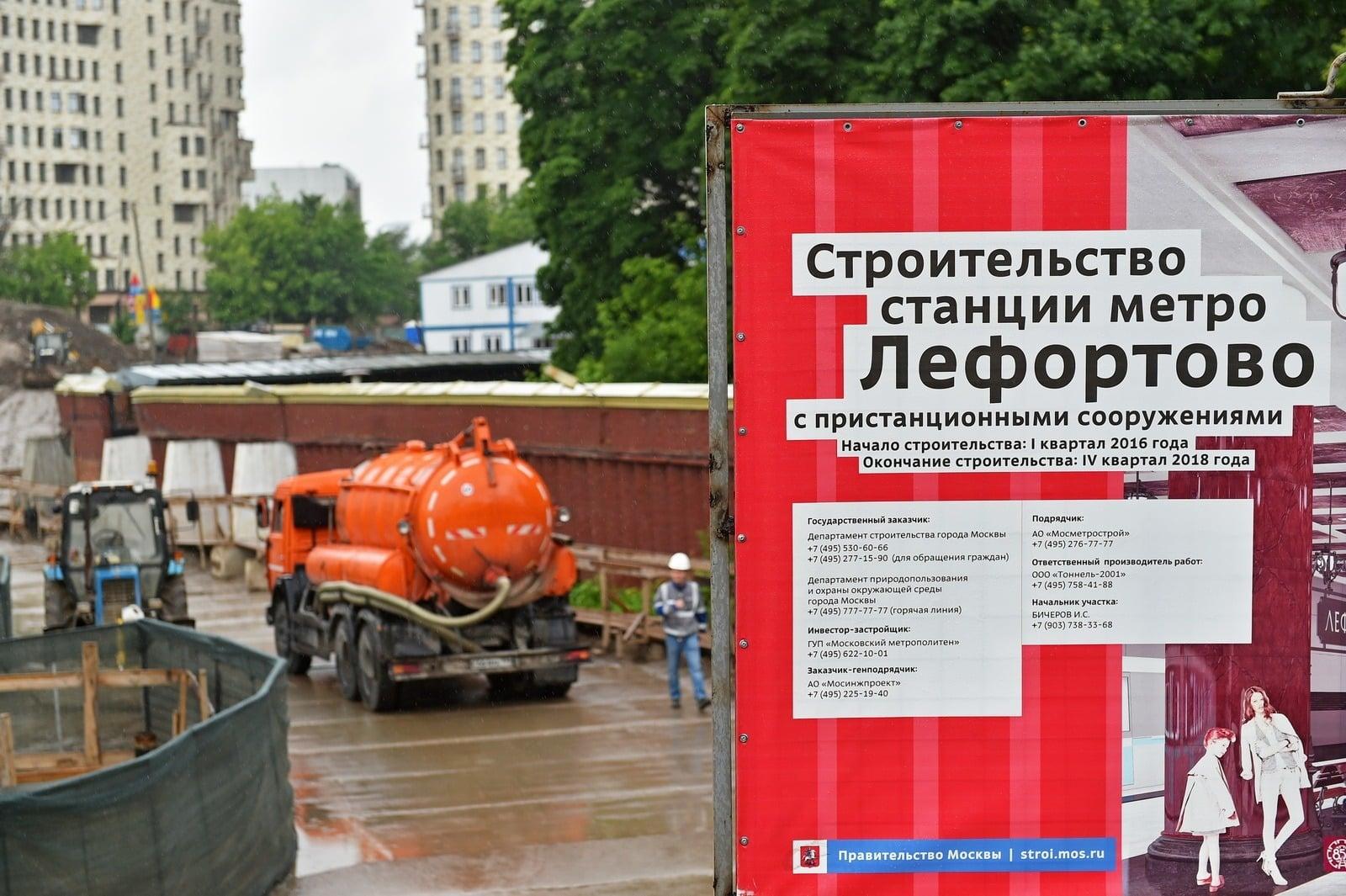 Метро Лефортово: когда откроют станцию, точная дата открытия, последние новости