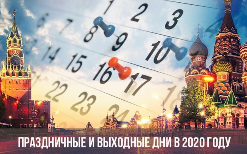 Выходные - праздничные дни и переносы в 2019 и 2020 году. Как отдыхаем, производственный календарь 2019 и 2020