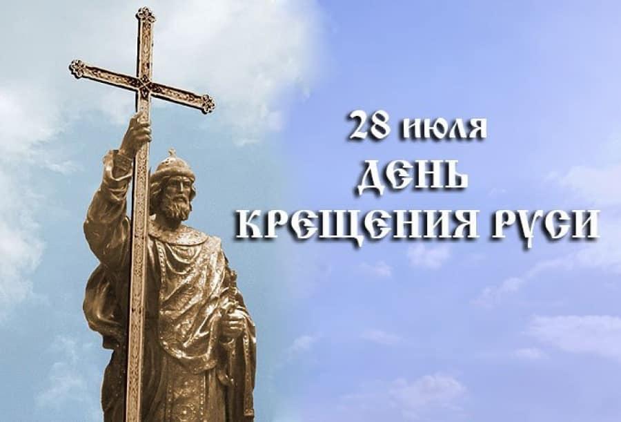 Какой церковный праздник сегодня 28 июля 2019 чтят православные: День крещения Руси отмечают 28.07.2019