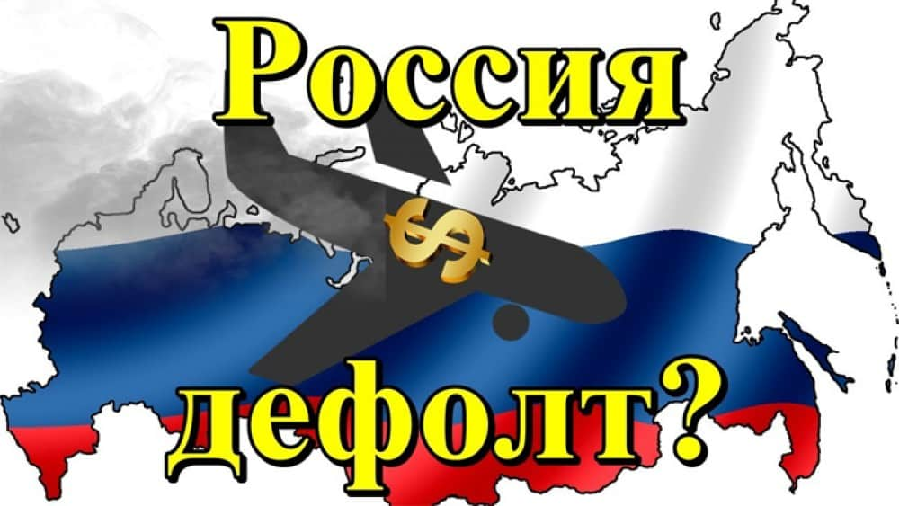 Дефолт в России в 2019 году: будет или нет, есть ли причины, как повлияет на жизнь