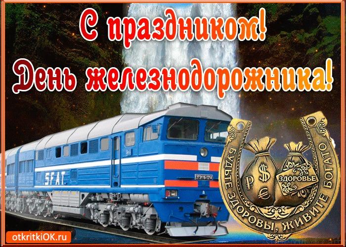 Премия ко дню железнодорожника: будет выплачена или нет в 2019 году, история и традиции праздника