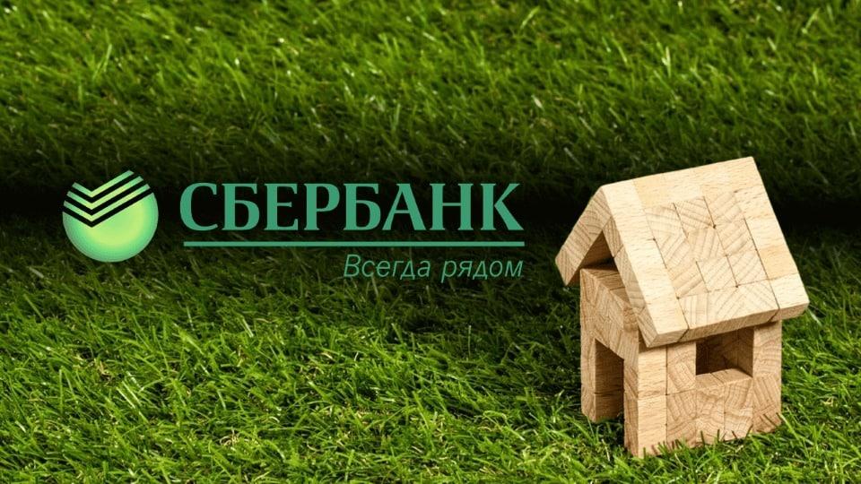 Условия уменьшения процентной ставки по ипотеке для клиентов Сбербанка России в 2019 году