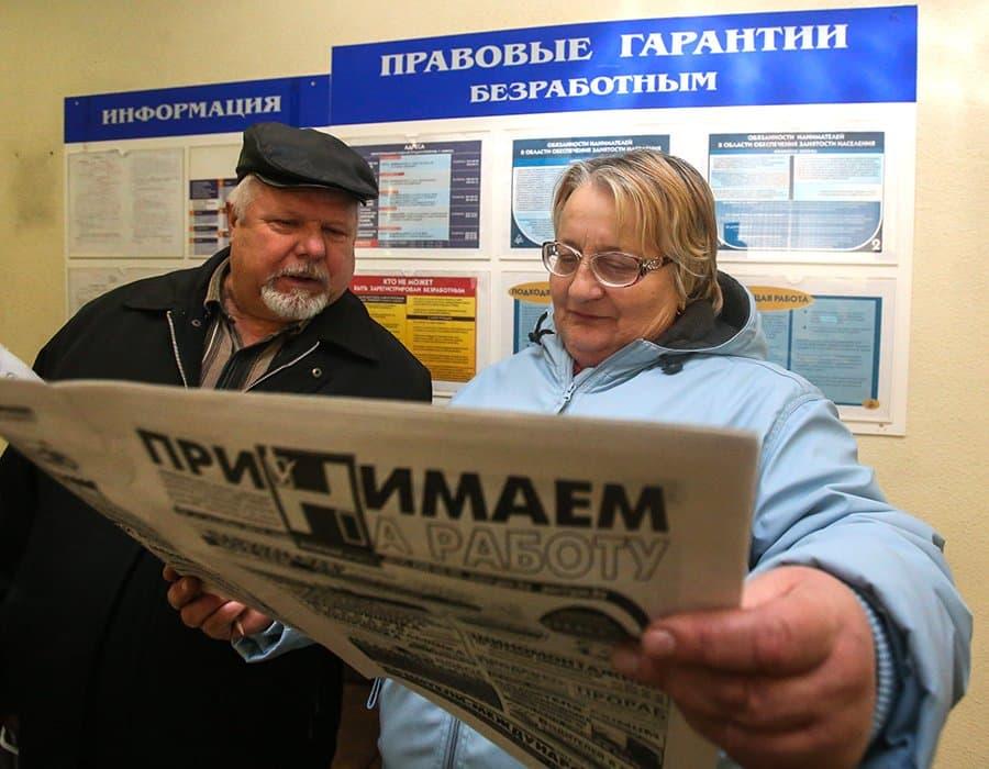У предпенсионеров самое большое пособие по безработице в России