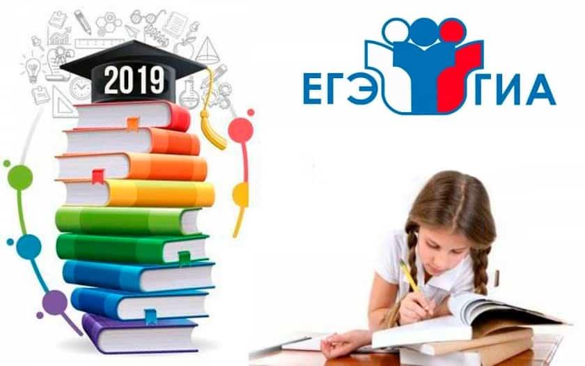 Сертификаты ЕГЭ выдают на руки или нет в 2019 году