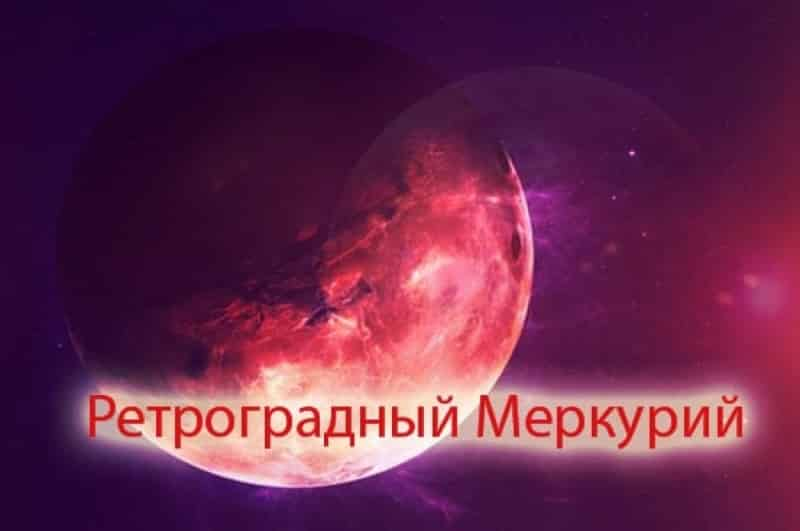 Ретроградный Меркурий с 8 по 31 июля 2019: влияние на Знаки Зодиака