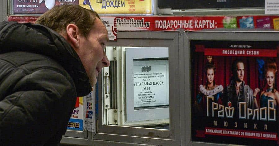 Изменились правила продажи билетов в театры, цирки, музеи и на концерты. Что нового и причины изменений