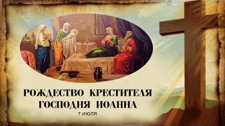 Иван Купала 7 июля 2019: поздравления, картинки, красивые пожелания