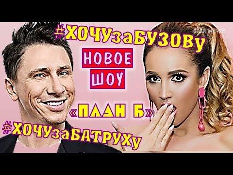 План Б шоу на ТНТ: когда премьера продолжения Замуж за Бузову, участники Ольга Бузова и Тимур Батрутдинов
