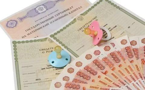 Единовременная выплата 25 тыс. рублей из материнского капитала: кому положена, как получить