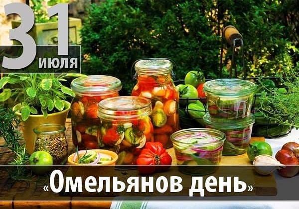 Какой церковный праздник сегодня 31 июля 2019 чтят православные: Омельянов день отмечают 31.07.2019