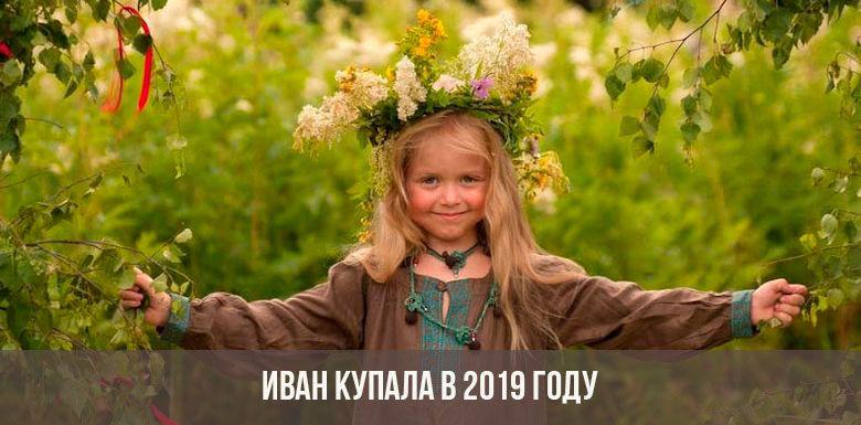 Когда будет Иван Купала в 2019 году в России: какого числа, обычаи и обряды