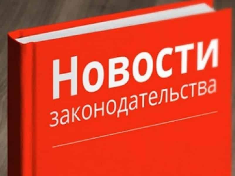 Изменения в законодательстве с 1 августа 2019 года: что изменится в жизни россиян