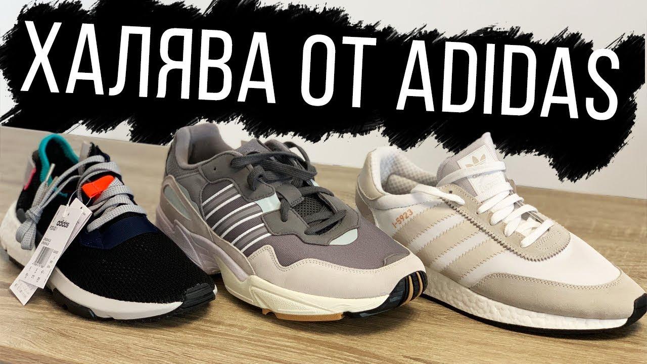 Адидас раздает 3 тыс. пар обуви в 2019 году: правда или нет