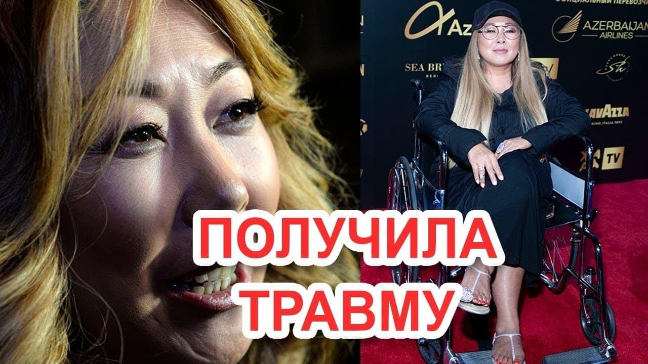 Аниты Цой: певица получила травму, как здоровье сейчас, что известно, последние новости