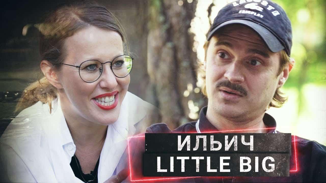Осторожно, Собчак с Little Big. Ильич дал интервью Ксении Собчак, смотреть выпуск онлайн на Ютуб, подробности, видео