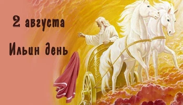 2 августа 2020 по церковному календарю Ильин день