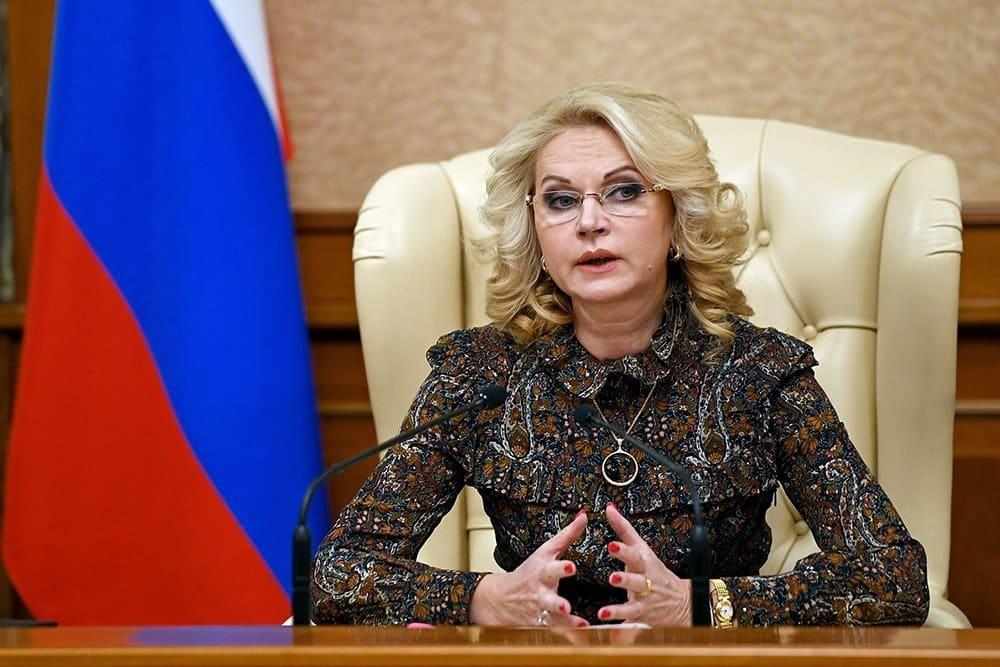 Голикова рассказала про два новых налога с зарплат граждан страны