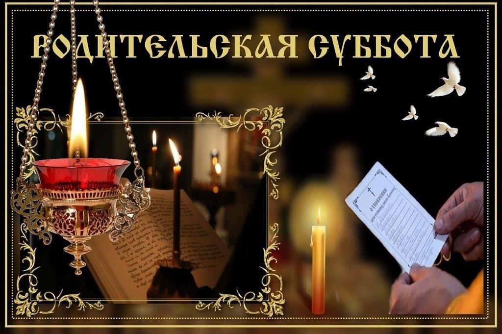 Родительские субботы в 2019 году по православному календарю