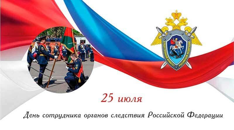 схемы день следователя в россии высокие требования